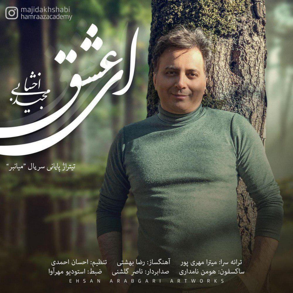 Majid Akhshabi - Ey Eshgh - دانلود آهنگ مجید اخشابی به نام ای عشق