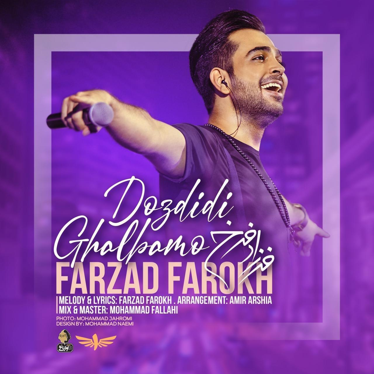 Farzad Farokh - Dozdidi Ghalbamo - دانلود آهنگ فرزاد فرخ به نام دزدیدی قلبمو