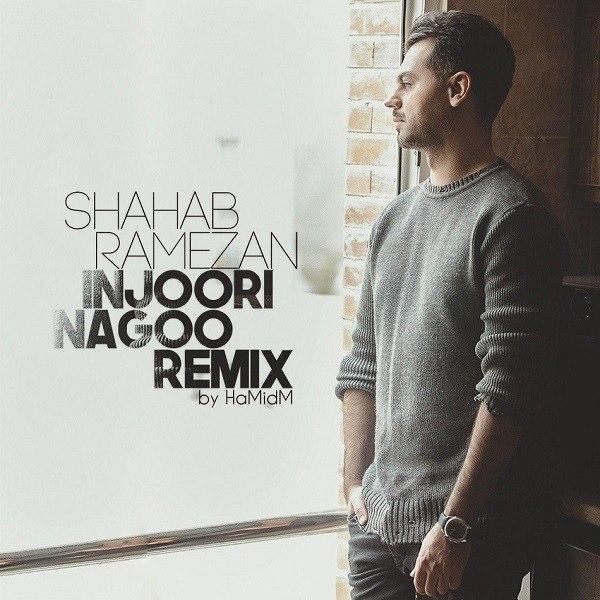 Shahab Ramezan - Injoori Nagoo - دانلود ریمیکس جدید شهاب رمضان به نام اینجوری نگو