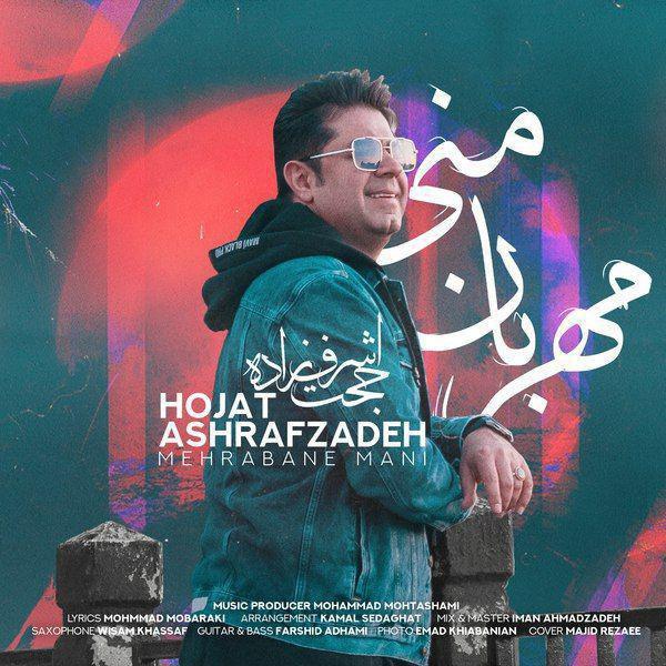 Hojat Ashrafzadeh - Mehrabane Mani - دانلود آهنگ حجت اشرف زاده به نام مهربان منی