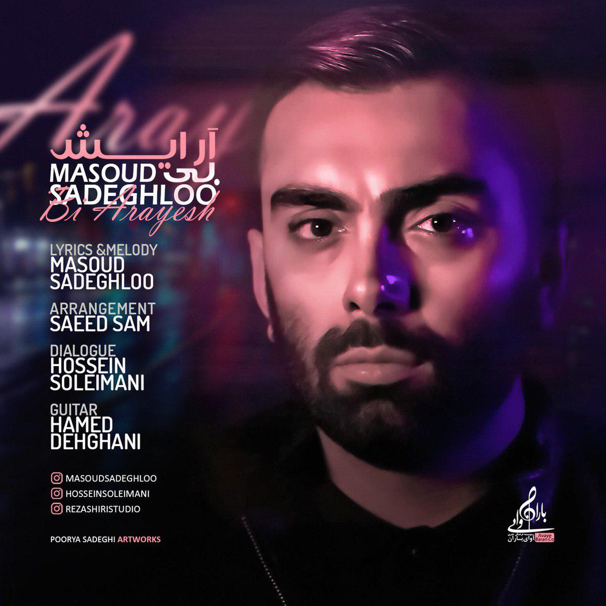 Masoud Sadeghloo - Bi Arayesh - دانلود آهنگ مسعود صادقلو به نام بی آرایش