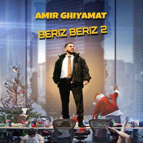 Amir Ghiyamat - Beriz Beriz 2 - دانلود آهنگ امیر قیامت به نام بریز بریز۲