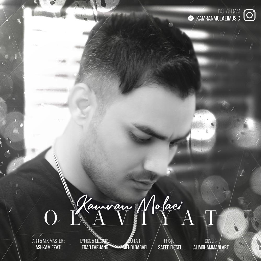 Kamran Molaei - Olaviyat - دانلود آهنگ کامران مولایی به نام اولویت