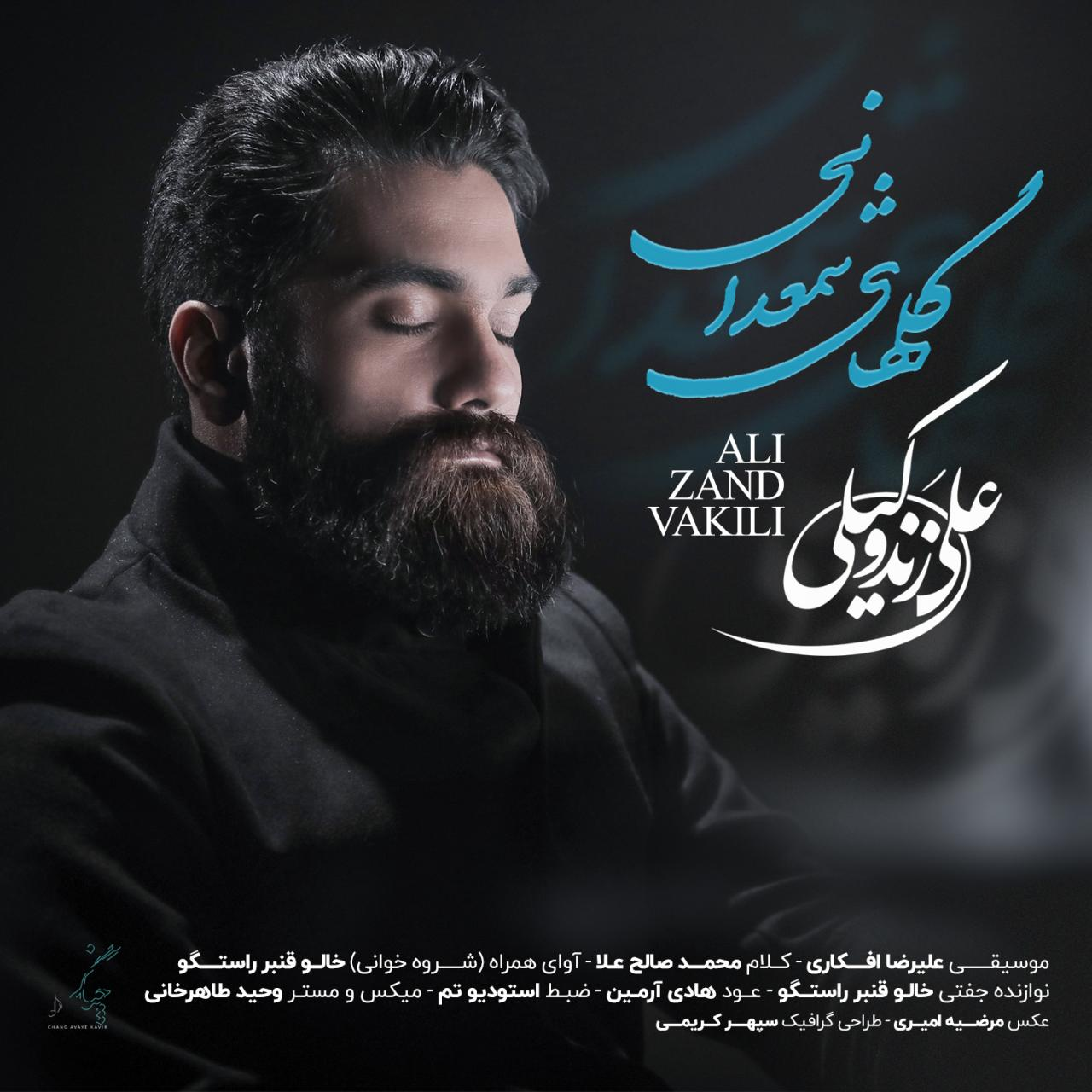 Ali Zand Vakili - Golhaye Shamdani - دانلود آهنگ علی زند وکیلی به نام گلهای شمعدانی