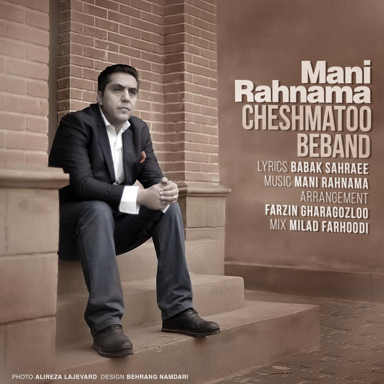 Mani Rahnama - Cheshmato Beband - دانلود آهنگ مانی رهنما به نام چشماتو ببند