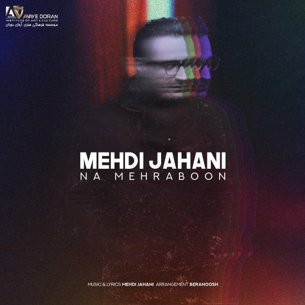 Mehdi Jahani - Na Mehraboon - دانلود آهنگ مهدی جهانی به نام نا مهربون