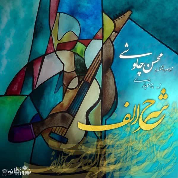 Mohsen Chavoshi - Sharhe Alef - دانلود آهنگ محسن چاوشی به نام شرح الف