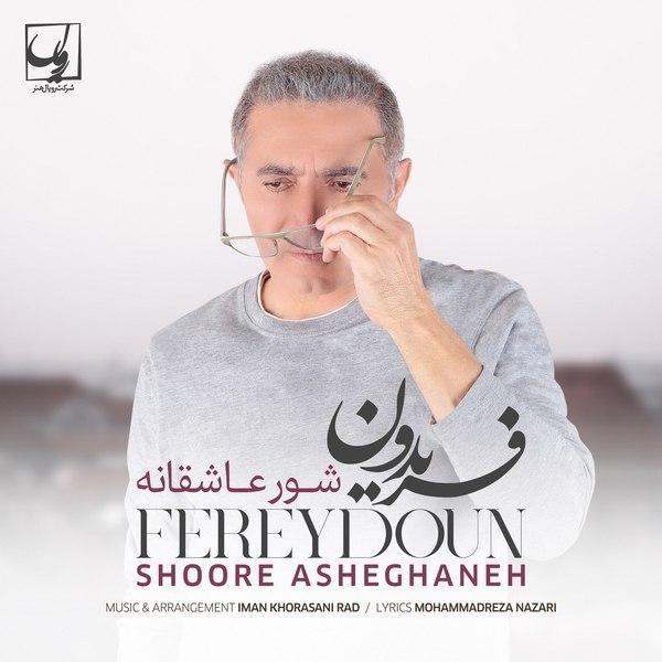 Fereydoun Asraei - Shoore Asheghaneh - دانلود آهنگ فریدون آسرایی به نام شروع عاشقانه