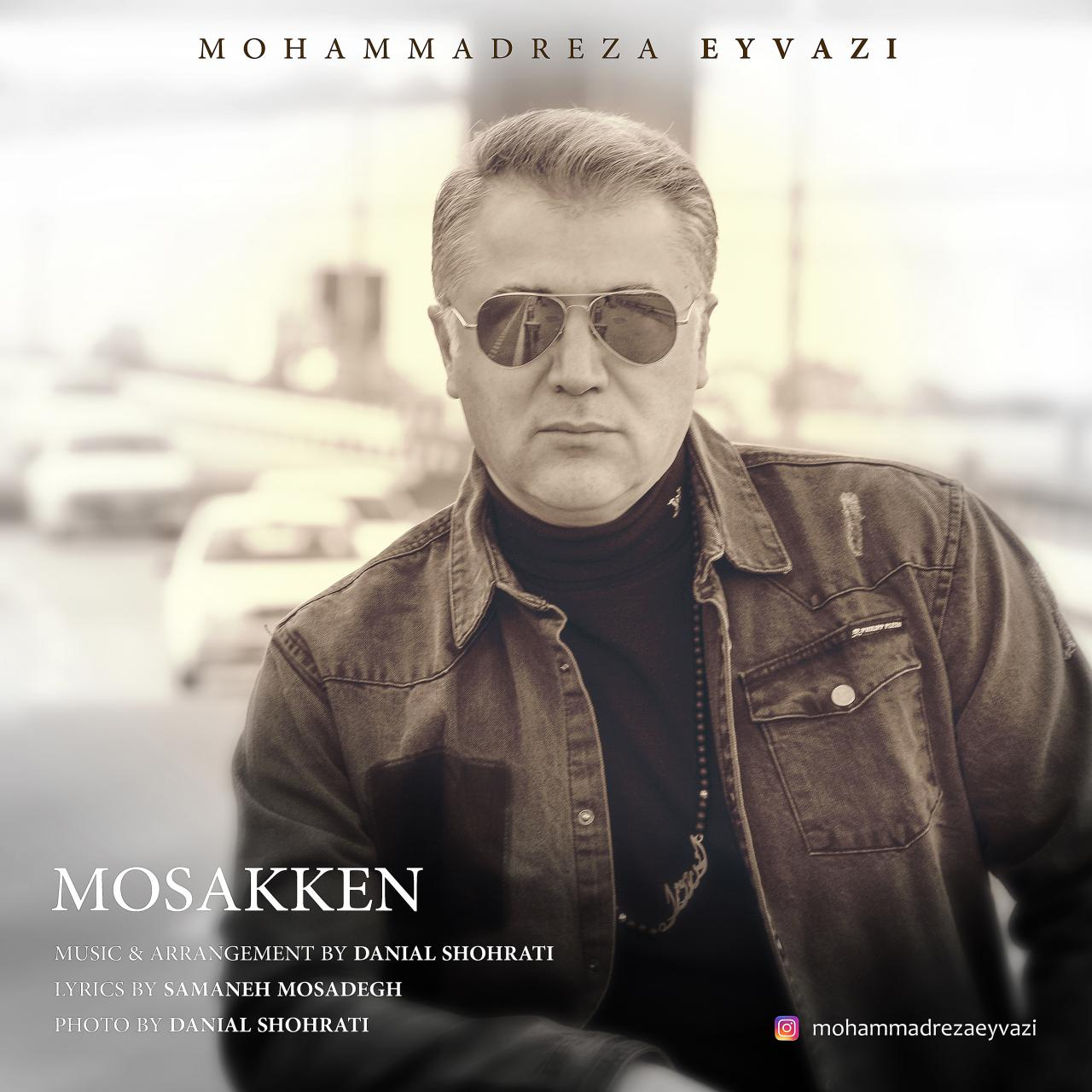 Mohammadreza Eyvazi - Mosakken - دانلود آهنگ محمد رضا عیوضی به نام مُسکن