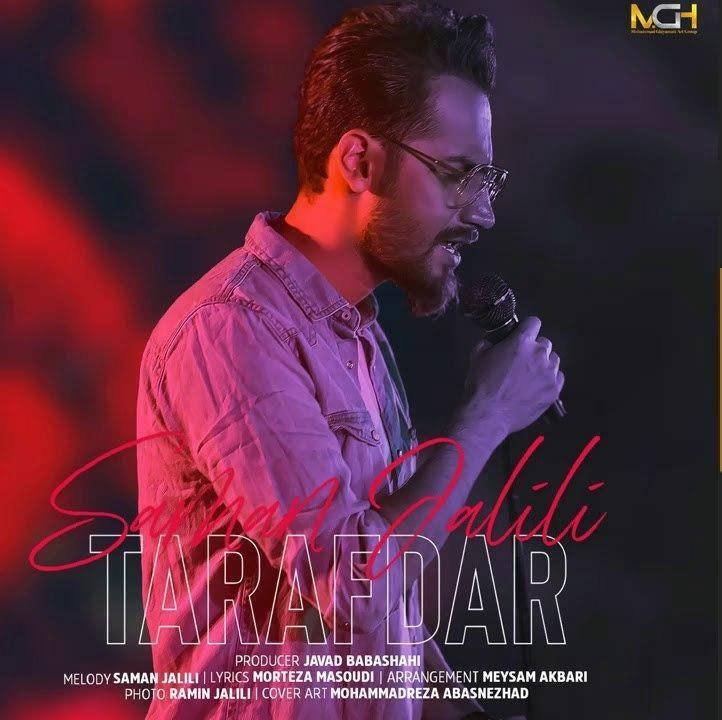 Saman Jalili - Tarafdar - دانلود آهنگ سامان جلیلی به نام طرفدار