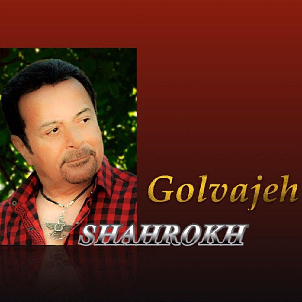 Shahrokh - Golvajeh - دانلود آهنگ شاهرخ به نام گل واژه