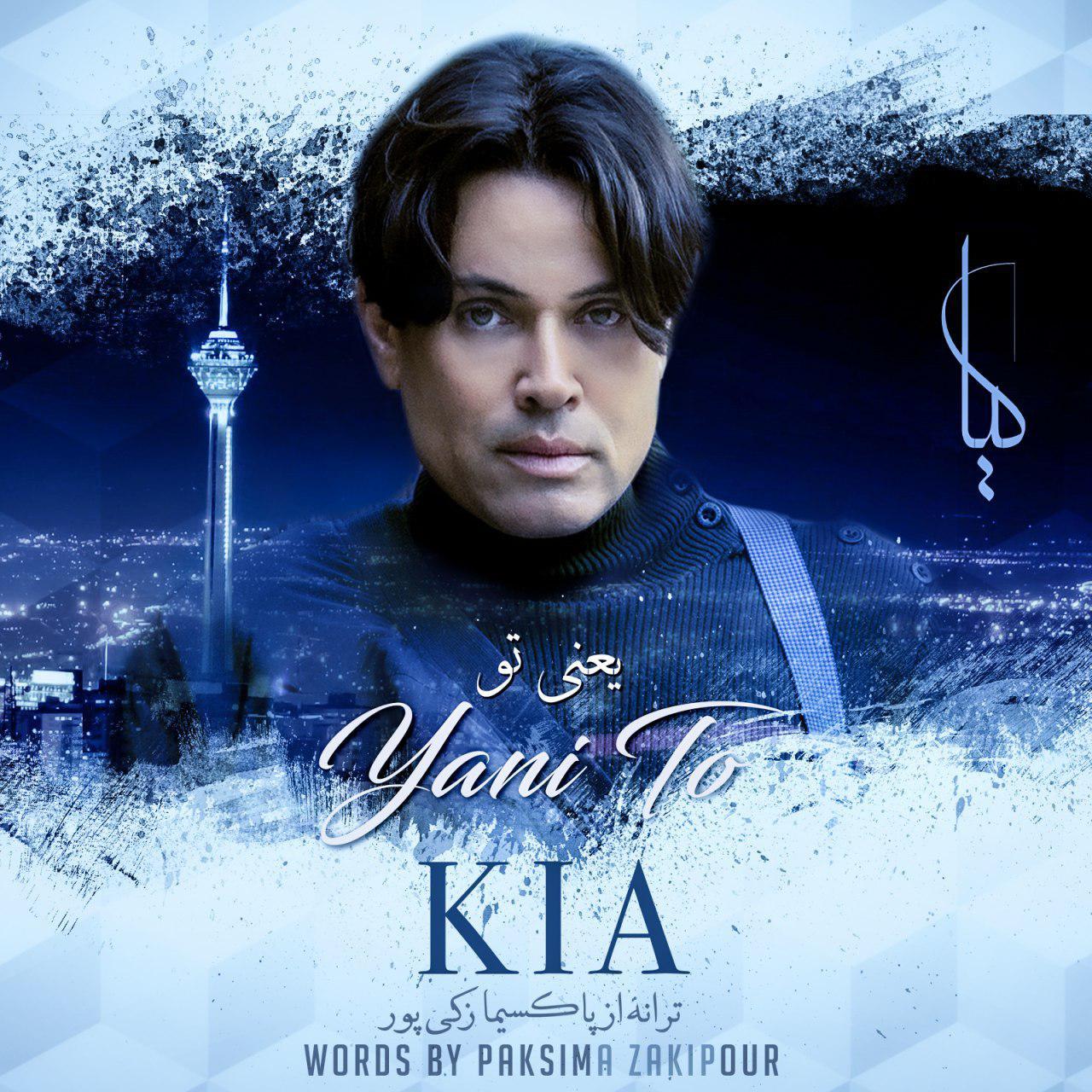 Kia - Yani To - دانلود آهنگ کیا به نام یعنی تو