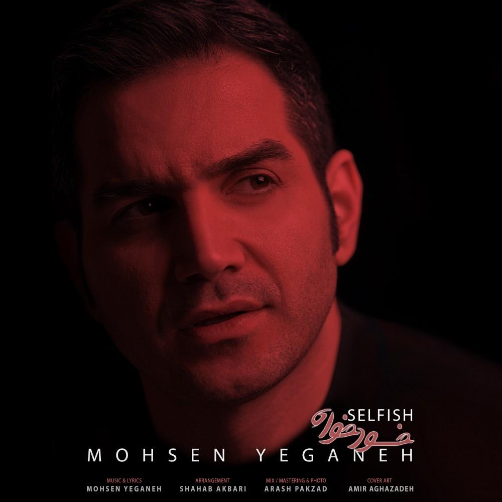 Mohsen Yeganeh - Khodkhah - دانلود آهنگ محسن یگانه به نام خودخواه