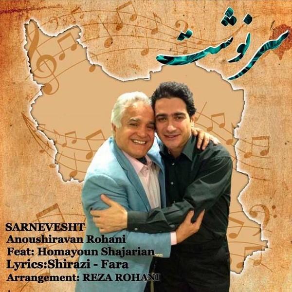 Homayoun Shajarian - Sarnevesht - دانلود آهنگ همایون شجریان به نام سرنوشت
