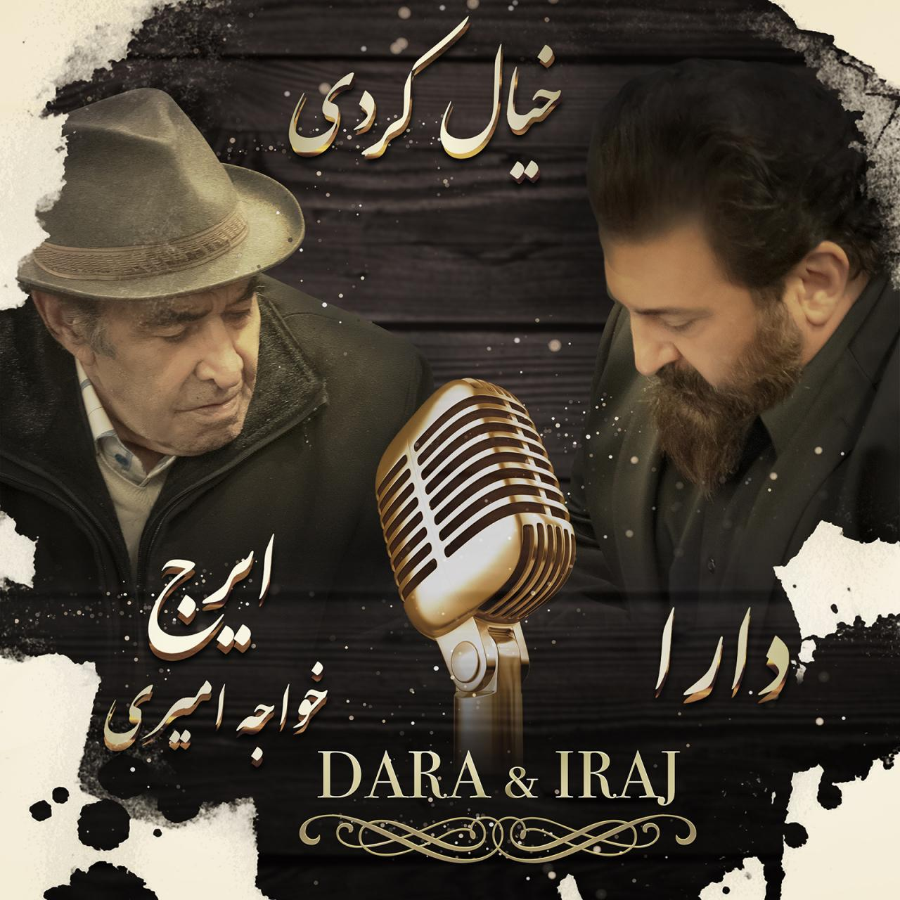 Dara Recording Artist - Khiyal Kardi - دانلود آهنگ دارا و ایرج خواجه امیری به نام خیال کردی