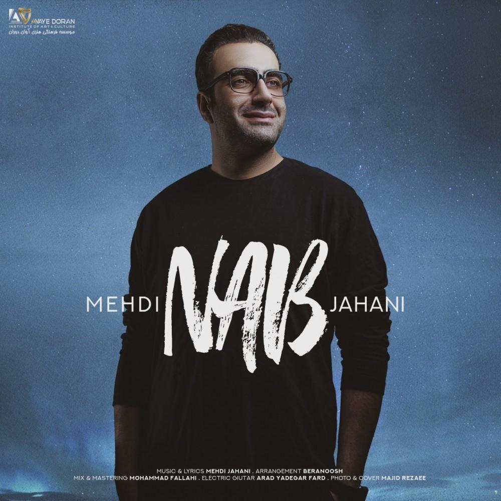 Mehdi Jahani - Nab - دانلود آهنگ مهدی جهانی به نام ناب