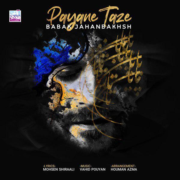 Babak Jahanbakhsh - Payane Taze - دانلود آهنگ بابک جهانبخش به نام پایان تازه