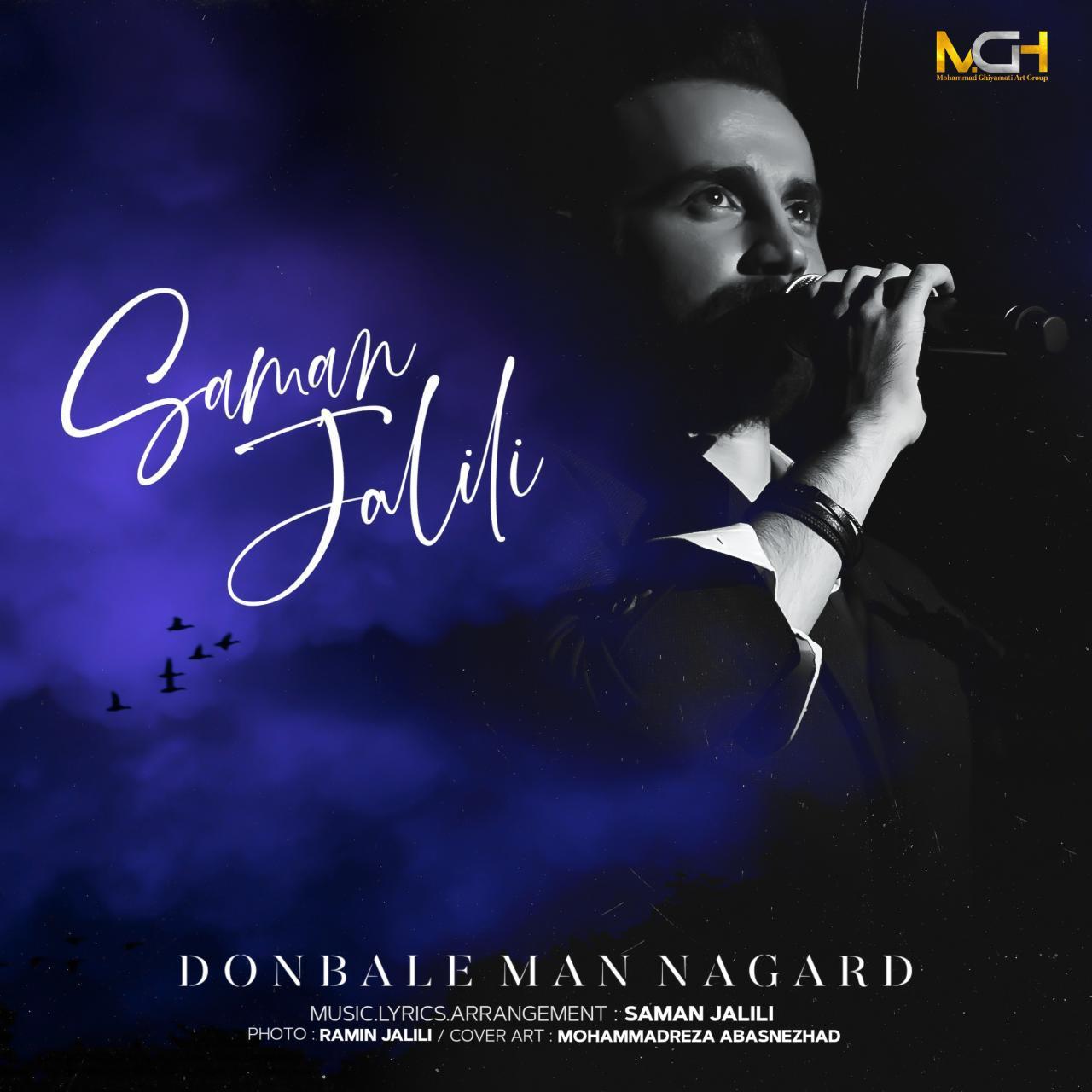 Saman Jalili - Donbale Man Nagard - دانلود آهنگ سامان جلیلی به نام دنبال من نگرد
