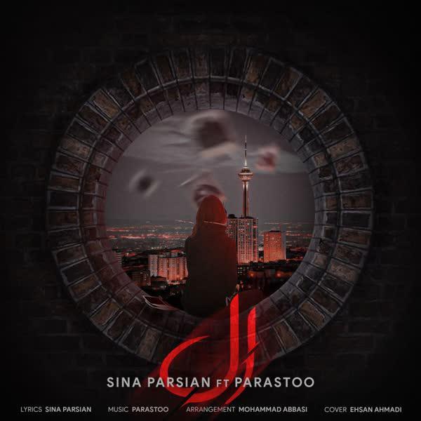 Sina Parsian - EL - دانلود آهنگ سینا پارسیان به نام ال