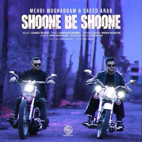 Mehdi Moghaddam - Shoone Be Shoone - دانلود آهنگ مهدی مقدم و سعید عرب به نام شونه به شونه