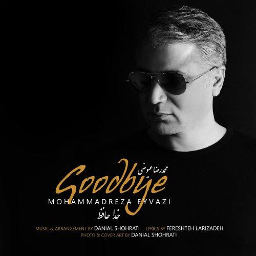 Mohammadreza Eyvazi - Khodahafez - دانلود آهنگ محمدرضا عیوضی به نام خداحافظ