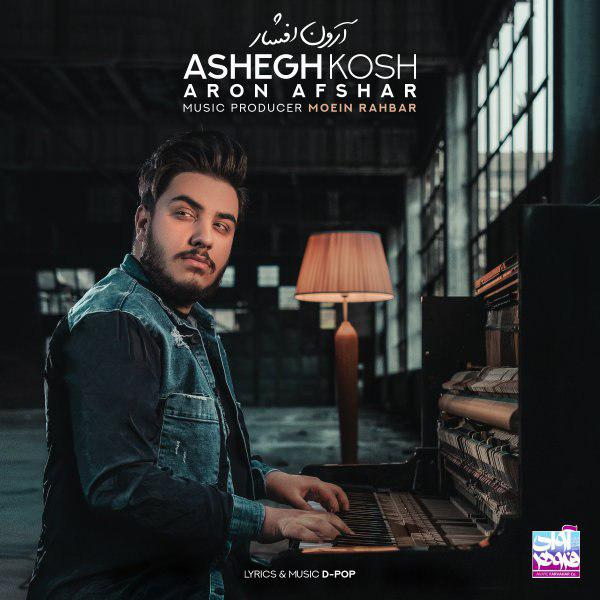 Aron Afshar - Ashegh Kosh - دانلود آهنگ آرون افشار به نام عاشق کش