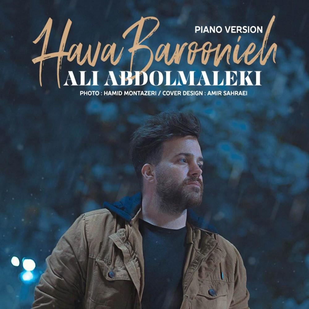 Ali Abdolmaleki - Hava Baroonieh (Piano Version) - دانلود آهنگ علی عبدالمالکی به نام هوا بارونیه (ورژن پیانو)
