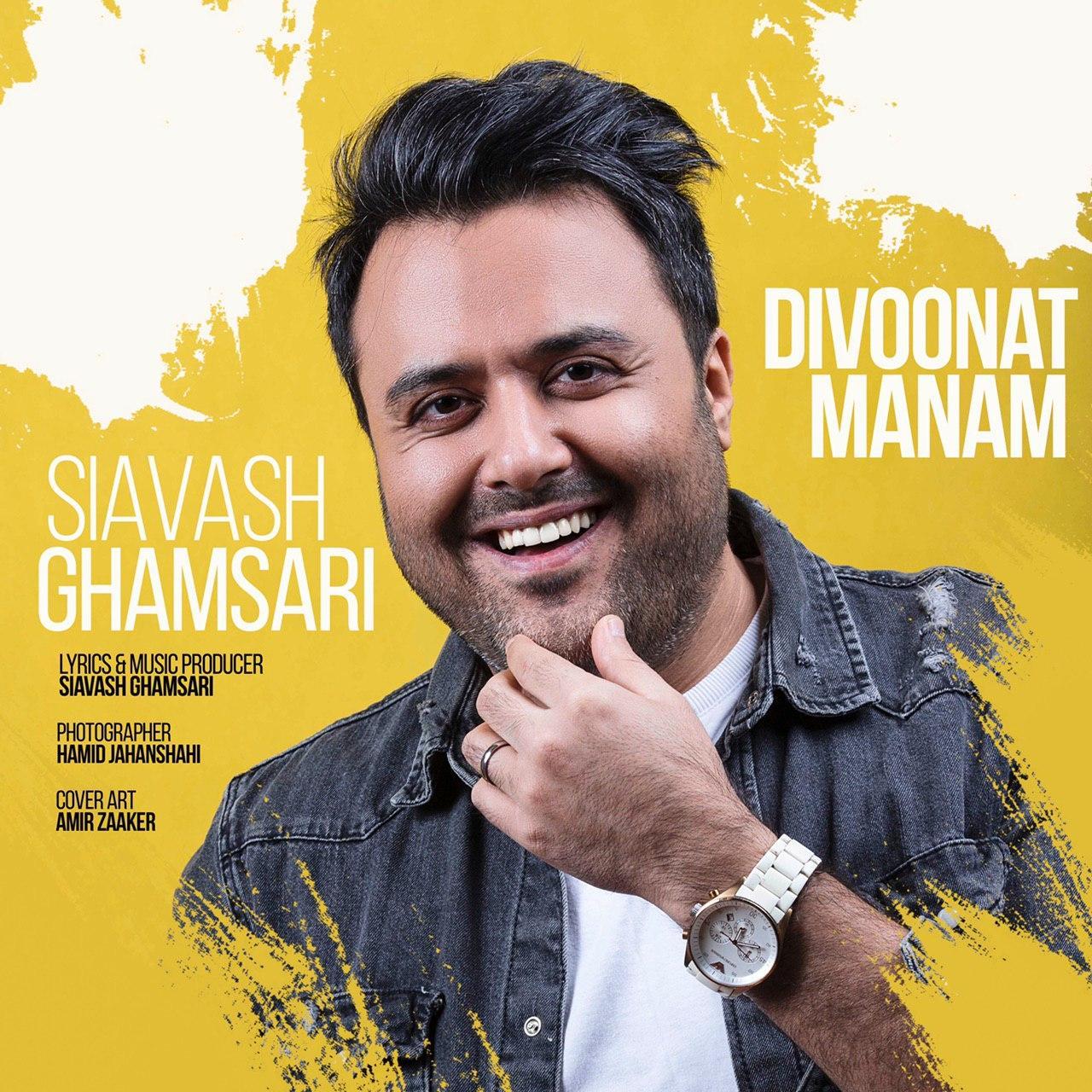 Siavash Ghamsari - Divoonat Manam - دانلود آهنگ سیاوش قمصری به نام دیوونت منم