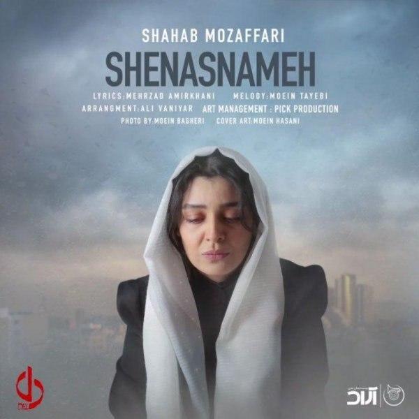 Shahab Mozaffari - Shenasnameh - دانلود آهنگ شهاب مظفری به نام شناسنامه