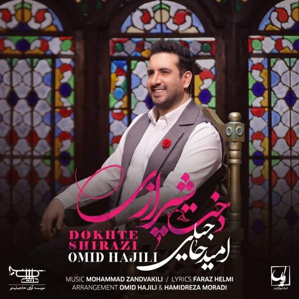 Omid Hajili - Dokhte Shirazi - دانلود آهنگ امید حاجیلی به نام دخت شیراز