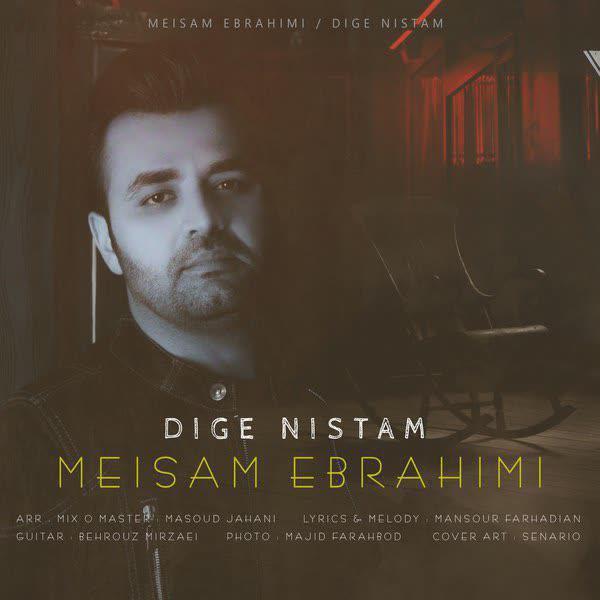 Meysam Ebrahimi - Dige Nistam - دانلود آهنگ میثم ابراهیمی به نام دیگه نیستم