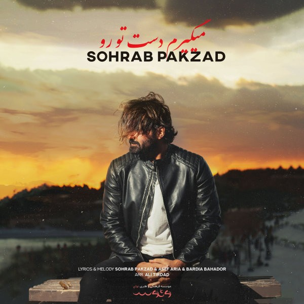 Sohrab Pakzad - Migiram Daste Toro - دانلود آهنگ سهراب پاکزاد به نام میگیرم دست تورو