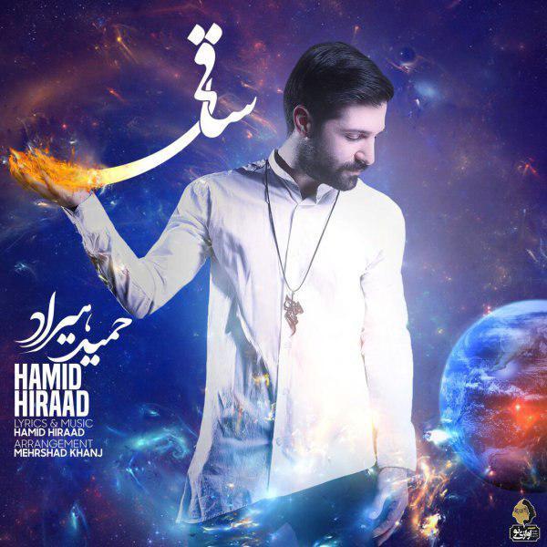 Hamid Hiraad - Sagh - دانلود آهنگ حمید هیراد به نام ساقی