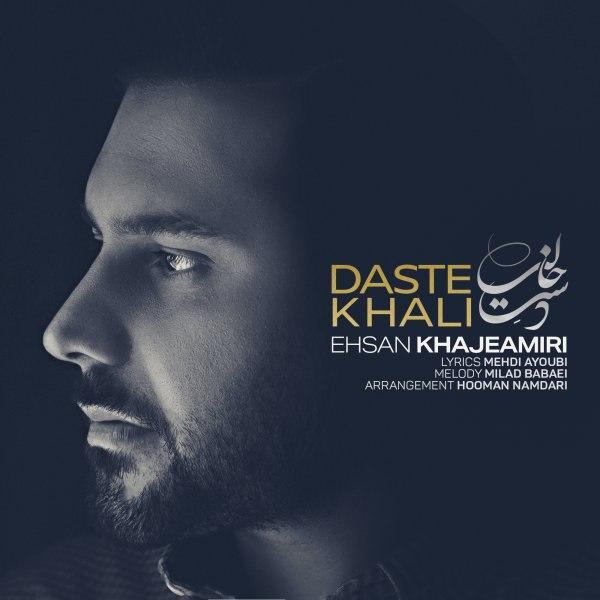 Ehsan Khajeamiri - Daste Khali - دانلود آهنگ احسان خواجه امیری به نام دست خالی