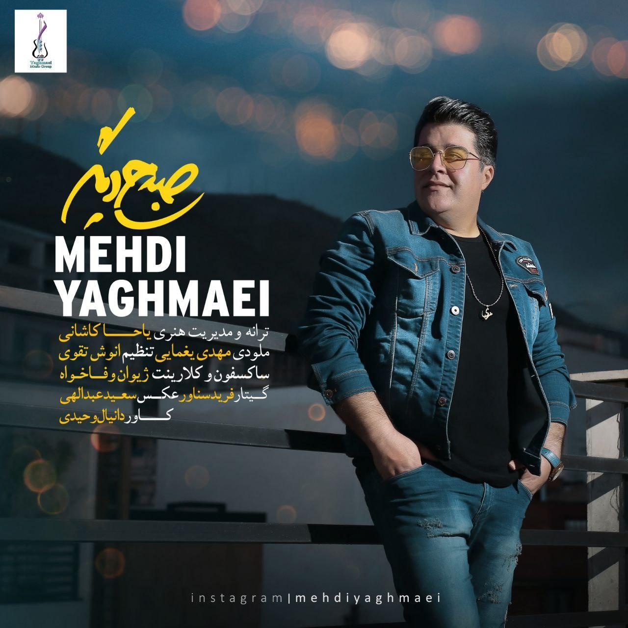 Mehdi Yaghmaei - Sobhi Digar - دانلود آهنگ مهدی یغمایی به نام صبحی دیگر