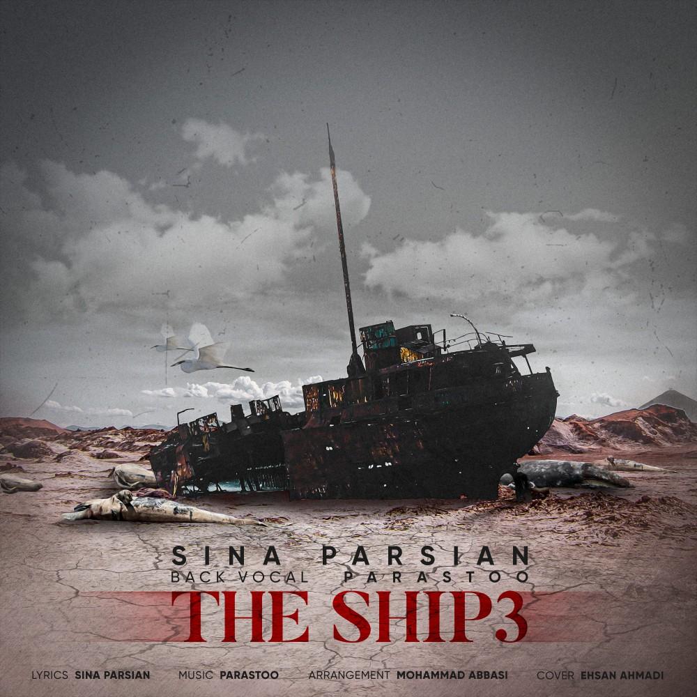 Sina Parsian - Kashti 3 - دانلود آهنگ سینا پارسیان به نام کشتی 3