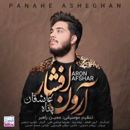 Aron Afshar - Panahe Asheghan - دانلود آهنگ آرون افشار به نام پناه عاشقان