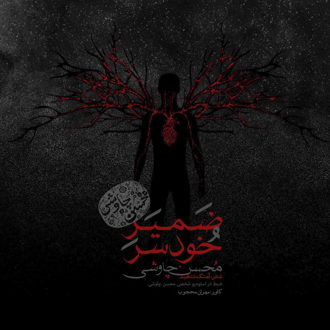 Mohsen Chavoshi - Zamire Khodsar - دانلود آهنگ محسن چاوشی به نام ضمیر خودسر