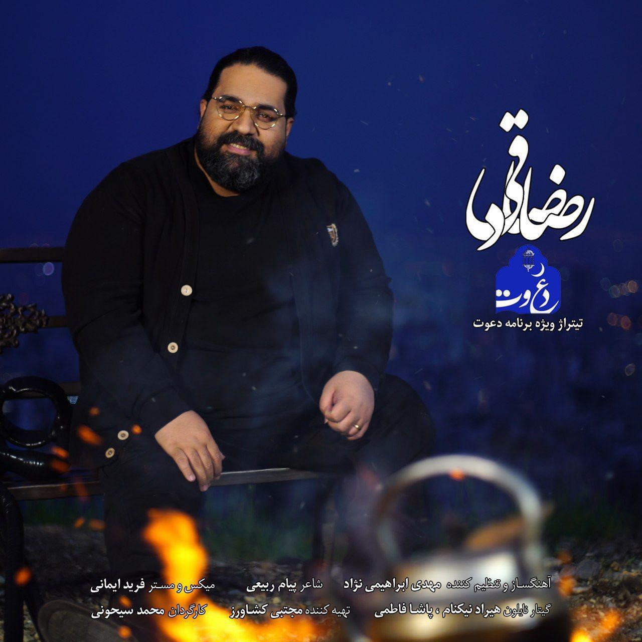 Reza Sadeghi - Davat - دانلود آهنگ رضا صادقی به نام دعوت