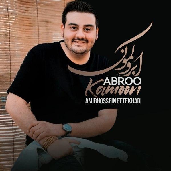 Amirhossein Eftekhari - Abroo Kamoon - دانلود آهنگ امیرحسین افتخاری به نام ابرو کمون