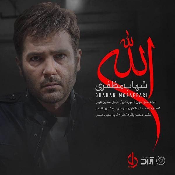 Shahab Mozaffari - Allah - دانلود آهنگ شهاب مظفری به نام الله