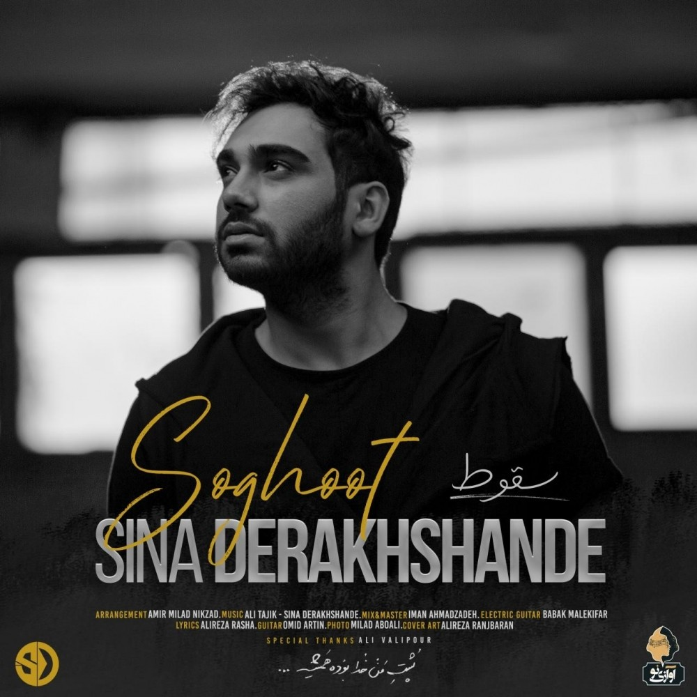 Sina Derakhshande - Soghoot - دانلود آهنگ سینا درخشنده به نام سقوط