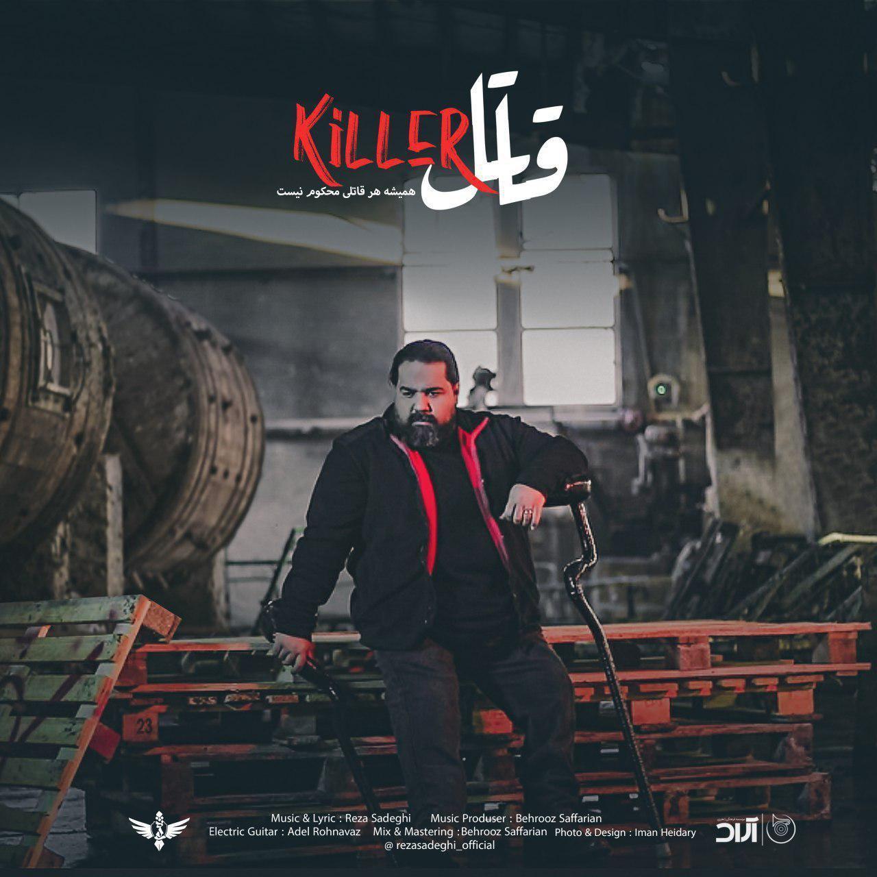 Reza Sadeghi - Ghatel - دانلود آهنگ رضا صادقی به نام قاتل