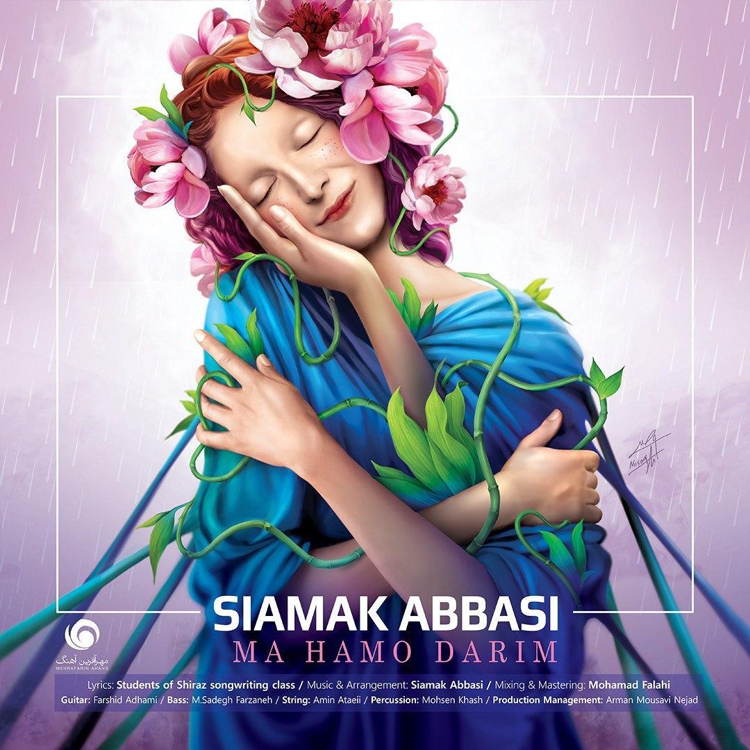 Siamak Abbasi - Ma Hamo Darim - دانلود آهنگ سیامک عباسی به نام ما همو داریم