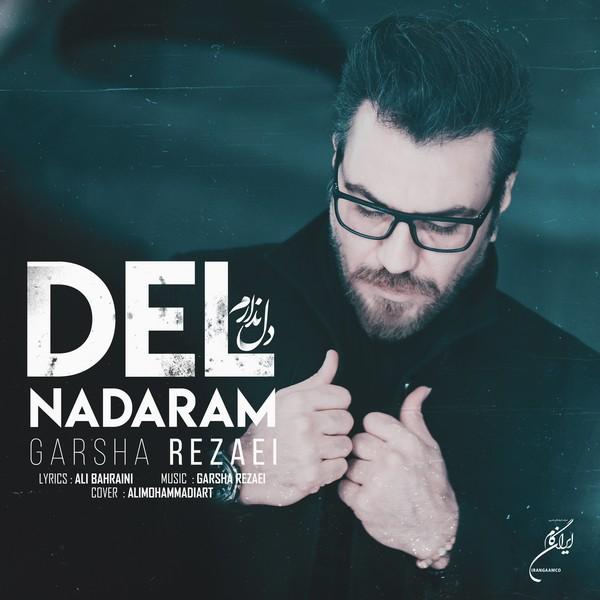 Garsha Rezaei - Del Nadaram - دانلود آهنگ گرشا رضایی به نام دل ندارم