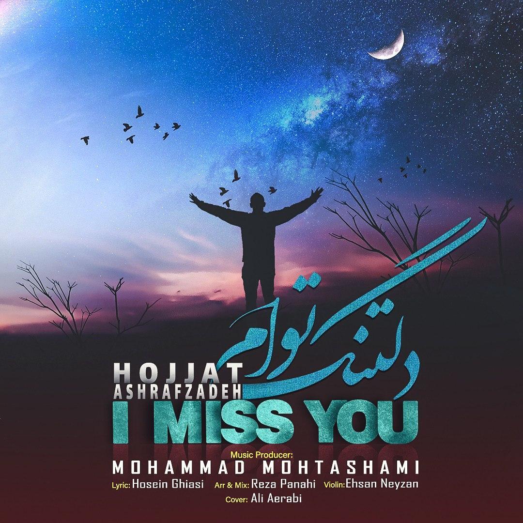 Hojat Ashrafzadeh - Deltange Toam - دانلود آهنگ حجت اشرف زاده به نام دلتنگ توام