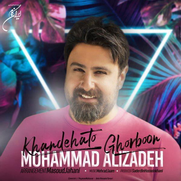 Mohammad Alizadeh - Khandehato Ghorboon