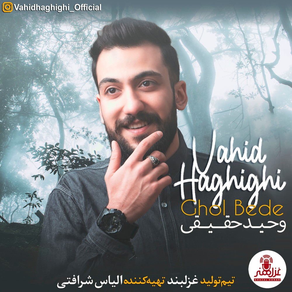 Vahid Haghighi – Ghol Bede