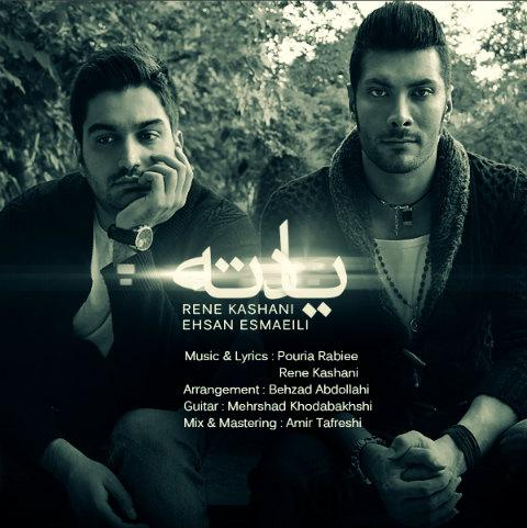 Rene Kashani – Yadete (Ft Ehsan Esmaeli)