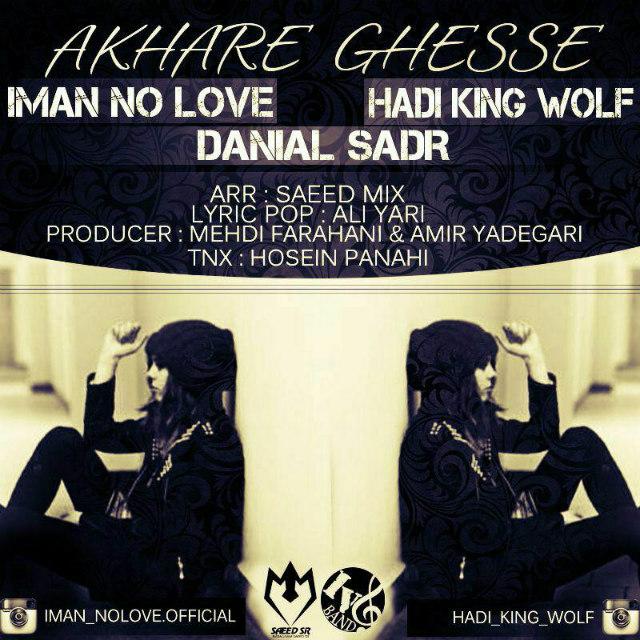 Iman No Love Ft Hadi King Wolf & Daniyal Sadr – Akhare Ghesse